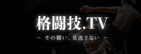【格闘技.TV - その闘い、見逃さない。