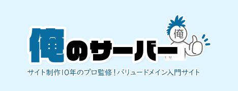【プロ監修】バリュードメイン入門サイト | 俺のレンタルサーバー