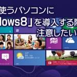 windows8デスクトップ
