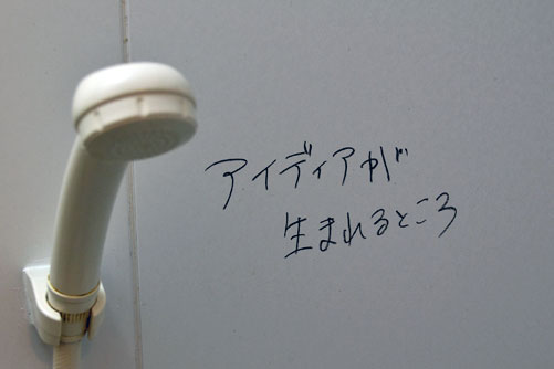 キットパスでお風呂に文字を書く