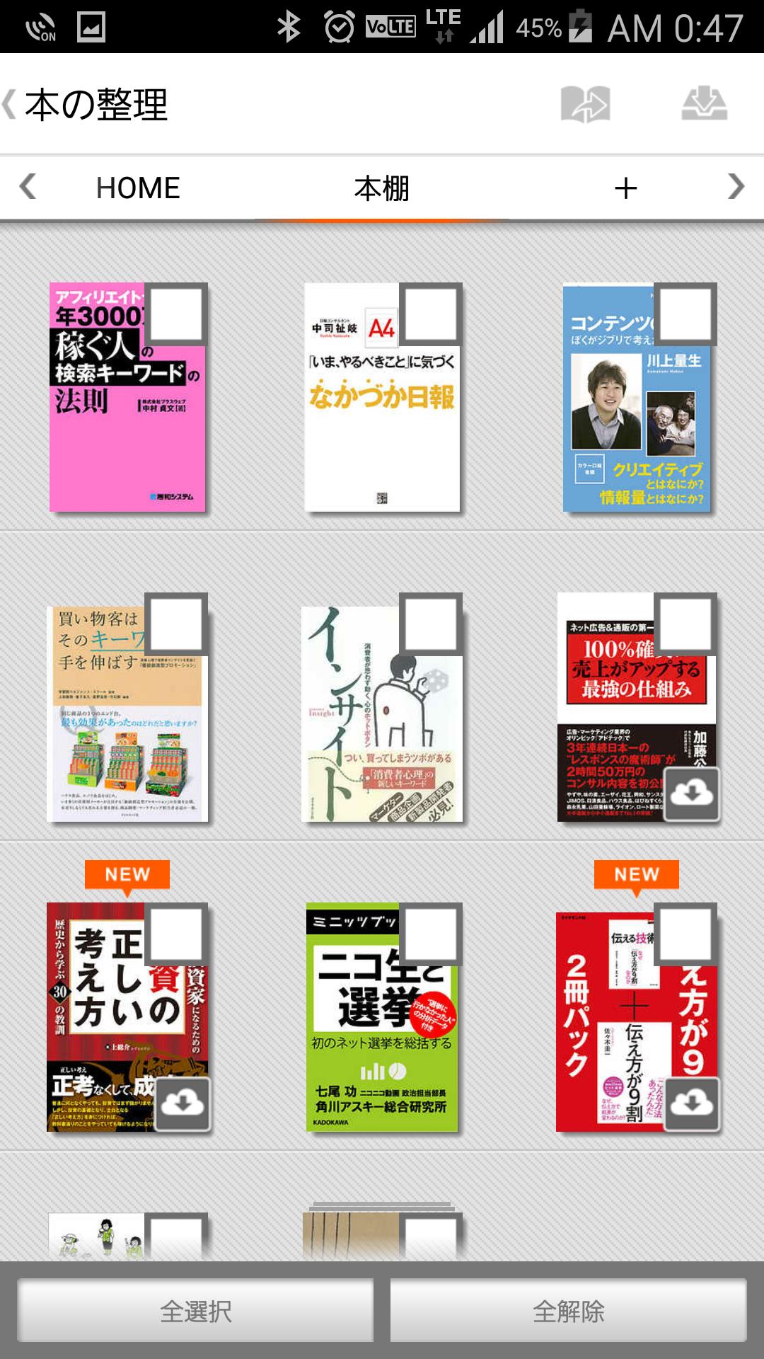 本棚(BookLive)