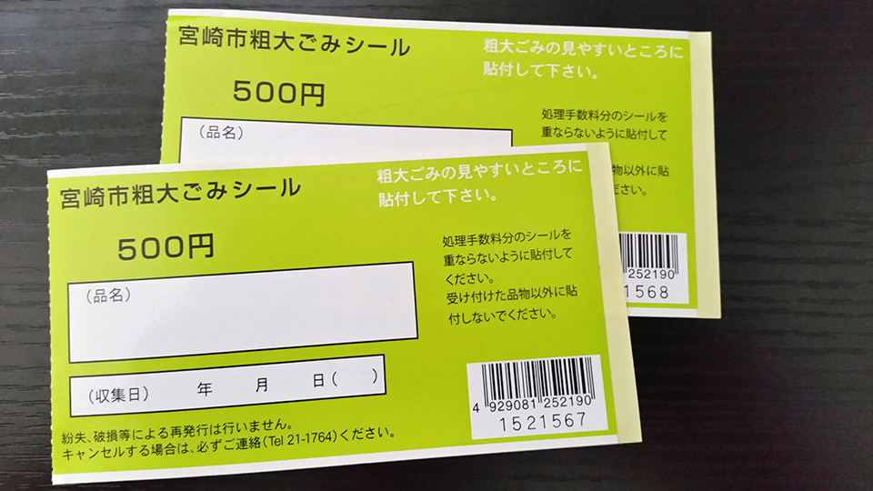 宮崎市・粗大ごみシール
