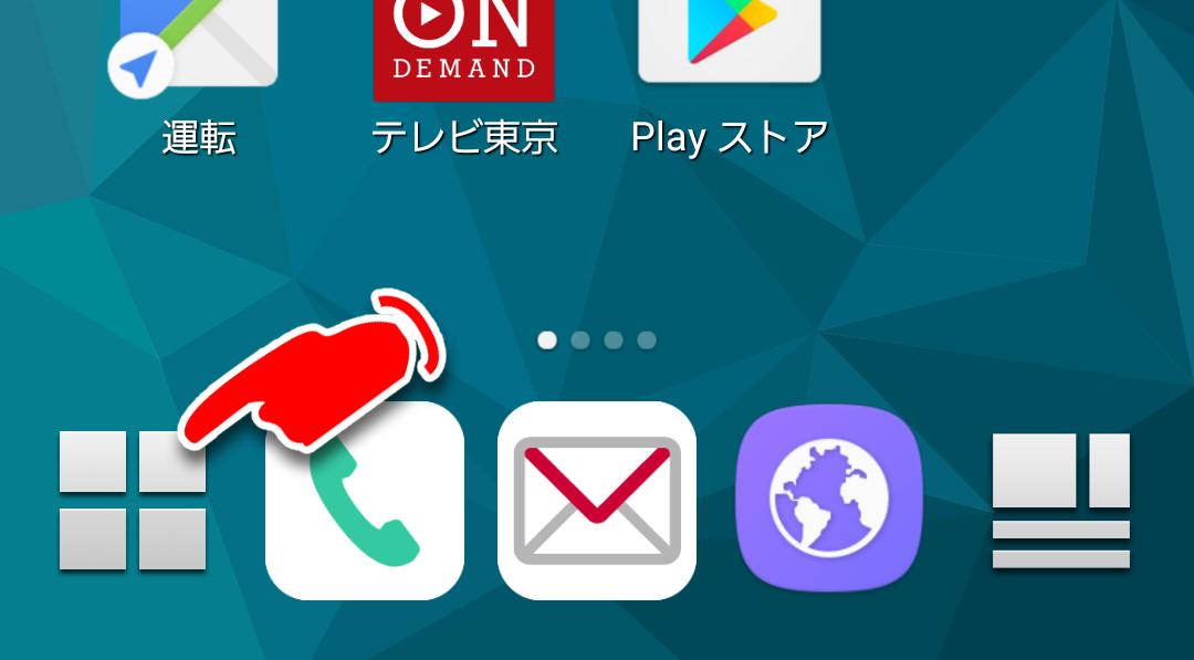 (Android)設定画面の開き方