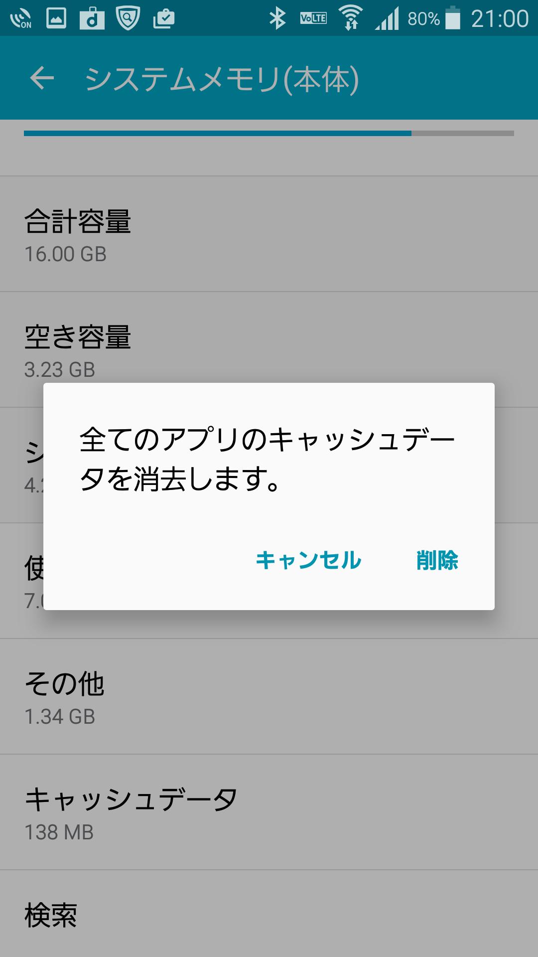 全てのアプリキャッシュデータを削除