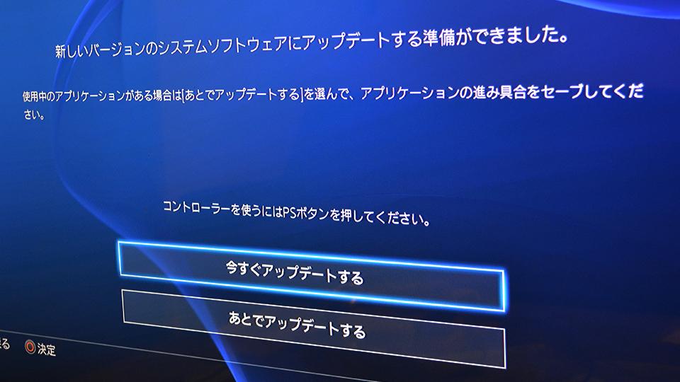 PS4のシステムアップデート画面