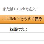 1-Clickで今すぐ買う