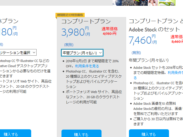 Adobe Creative Cloud コンプリートプランの料金