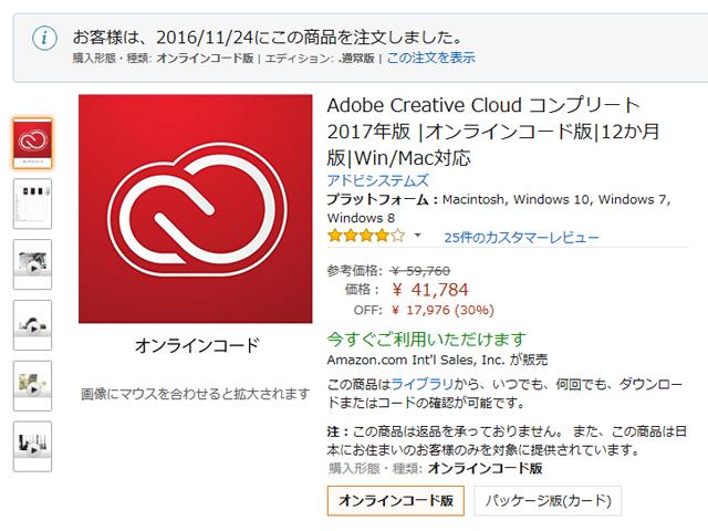 Adobe Creative Cloud コンプリートプランのAmazon料金