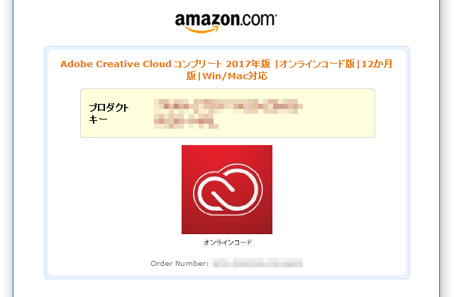 Adobe Creative CloudをAmazonで購入したときに表示されるオンラインコード画面