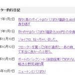 ブログの更新情報