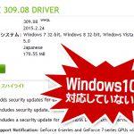 ドライバがWindows10に対応していない!
