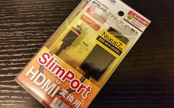 SlimPort-HDMI変換アダプタ AD-HD14SP(サンワサプライ)