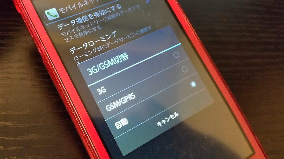 スマホ(ディズニーモバイル F-08D)のネットワークモード『3G/GSM』の選択画面