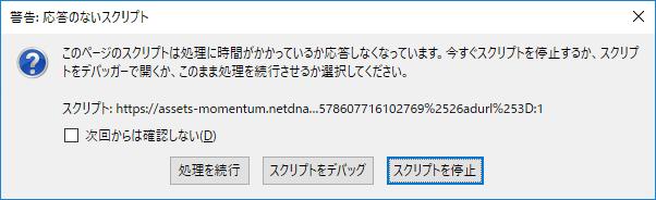 Firefoxがフリーズしたときに表示されるアラート