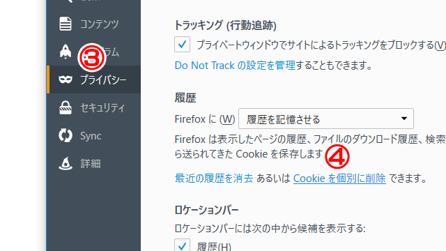 firefoxのCookie表示画面