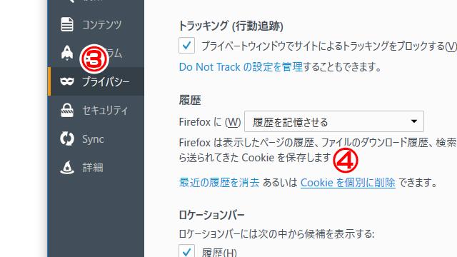 firefoxのCookie表示画面