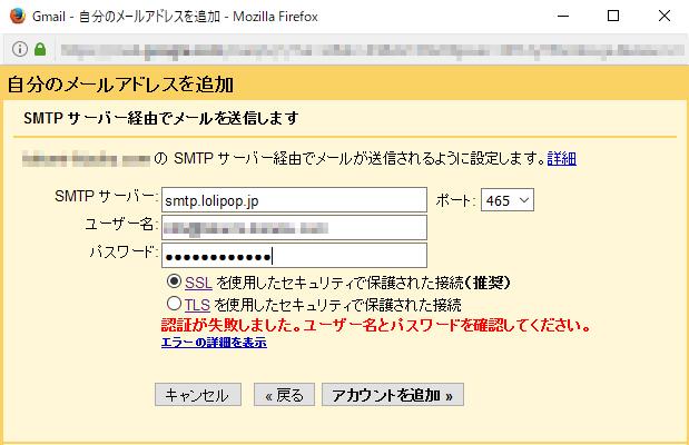 Gmailのメールアドレスを追加でエラー