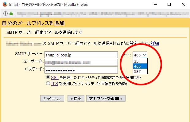 Gmailのポート番号(ロリポップ)