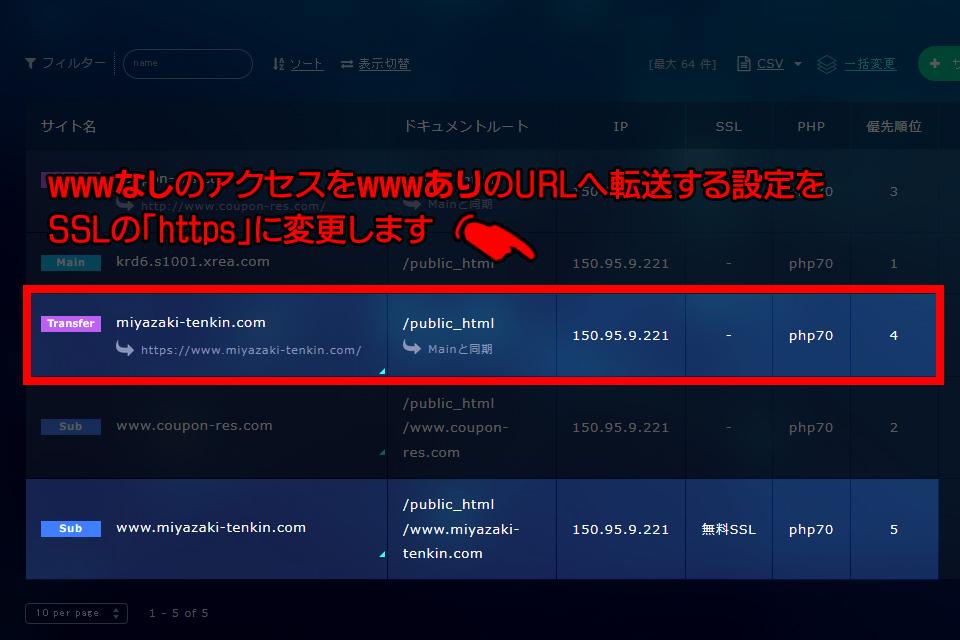 wwwなしのアクセスをwwwありのURLへ転送する設定を SSLの「https」に変更します