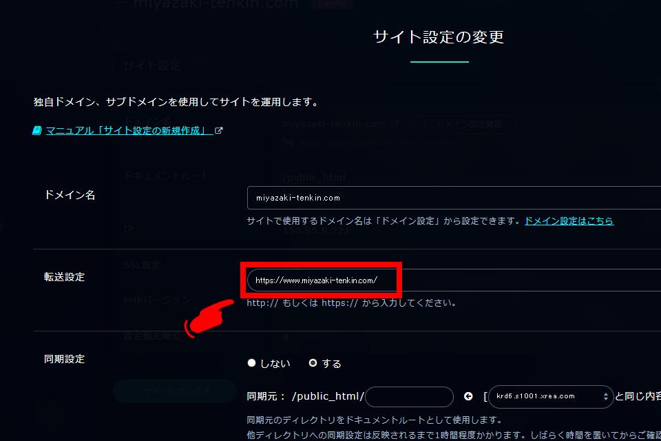 転送設定のURLを「https」に変更