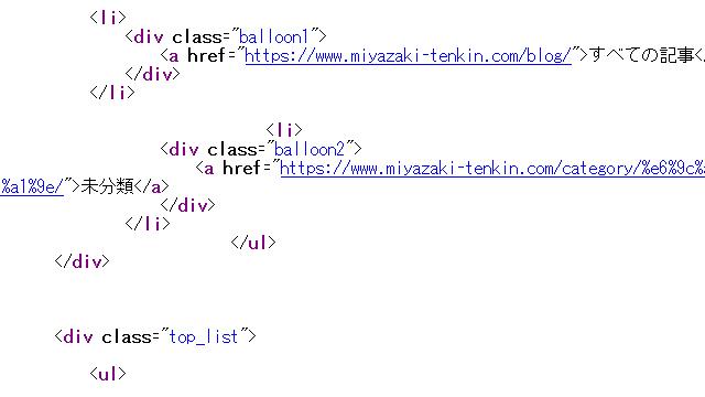 WordPressの汚いソースコード