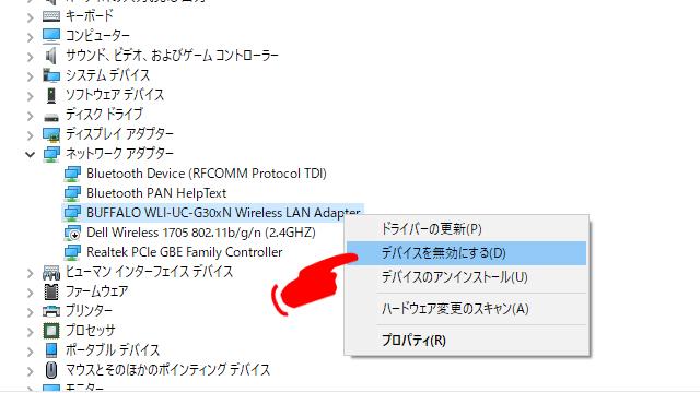 無線LAN子機の無効化