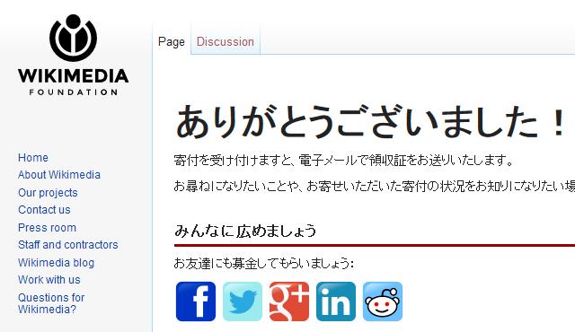 ウィキペディアの寄付した後に出てくる「ありがとうございました」の画面