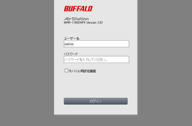 WHR-1166DHP4のユーザー名とパスワード入力画面