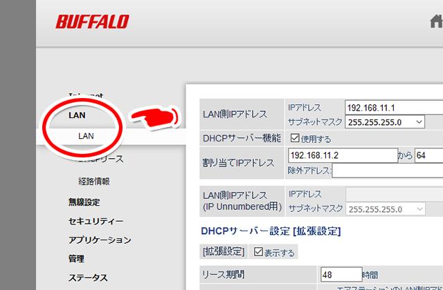 LANの設定