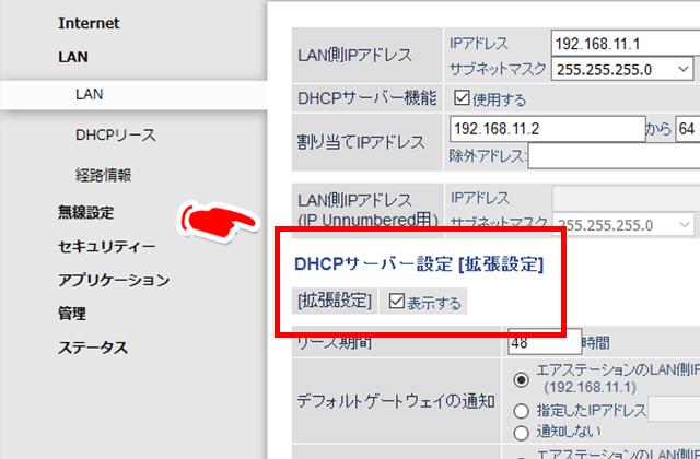 DHCPサーバー設定[拡張設定]にチェックを入れる