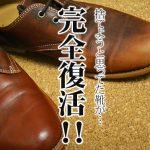 捨てようと思ってた革靴が…完全復活!