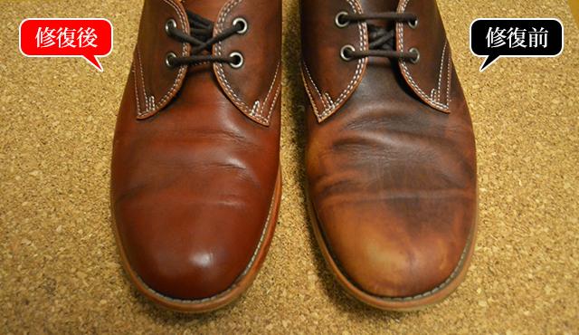 補修材を使う前と使用後の革靴