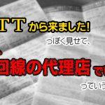 「NTTから来ました」っぽく見せて、実は『光回線の代理店でした』っていう手口
