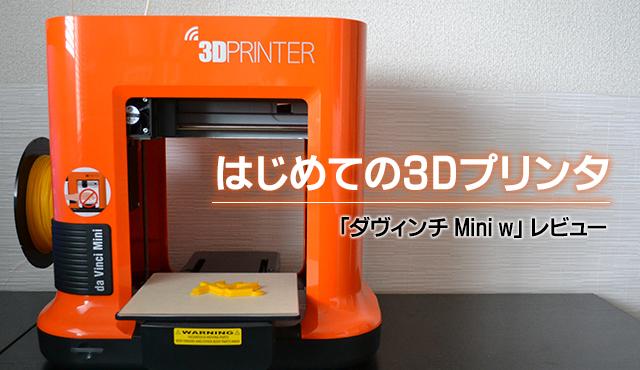 はじめての3Dプリンタ「ダヴィンチ Mini w」レビュー