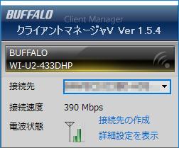 無線LANの速度