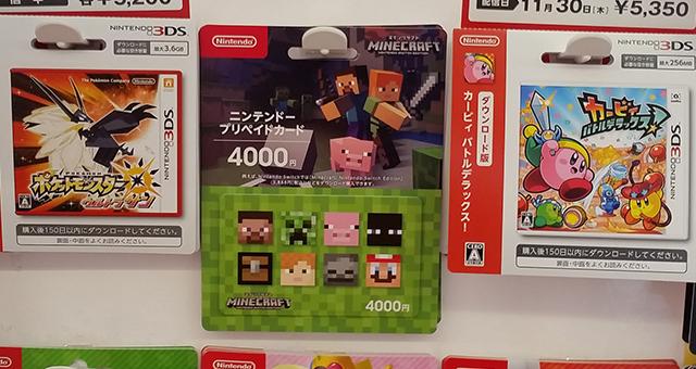 ニンテンドースイッチ版マイクラ 4000円分のプリペイドカード
