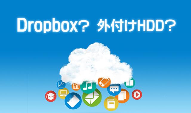 Dropboxと外付けHDD、バックアップにどちらを選ぶ?