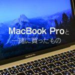 MacBook Proと一緒に買ったもの