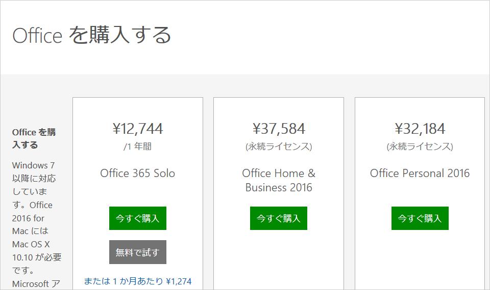 Officeの購入画面