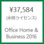 Officeの永続ライセンス