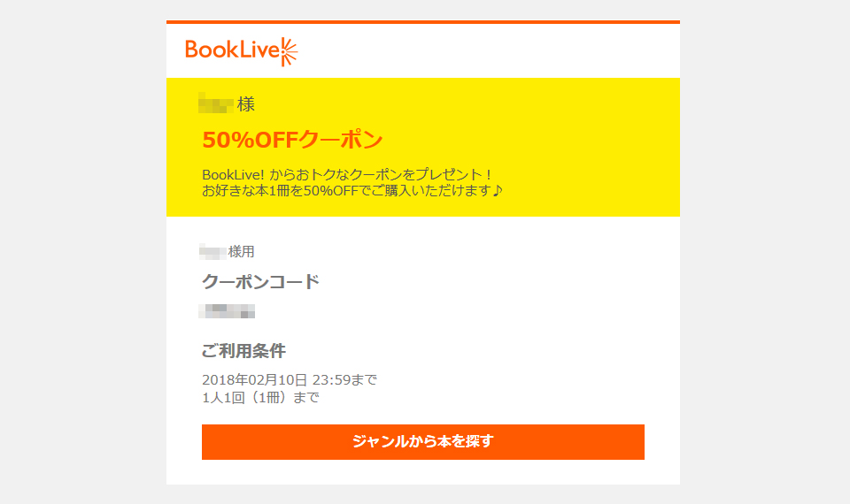 BookLive『50%オフクーポン』