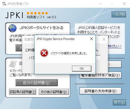 JPKI利用者ソフト「パスワードの認証に失敗しました」