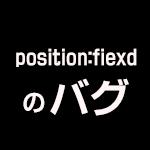 position:fiexd
