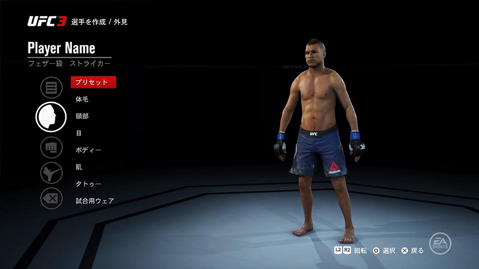 UFC3のクリエイトモード