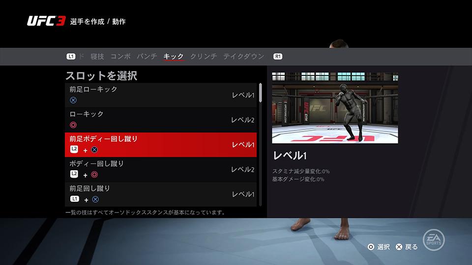 UFC3の選手作成モード