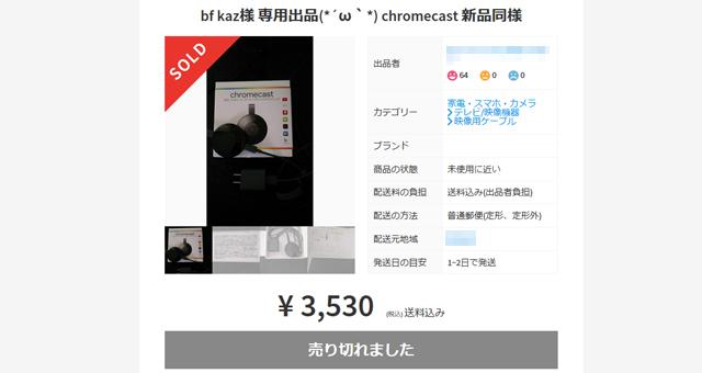 メルカリ『新型ChromeCast』の落札画面