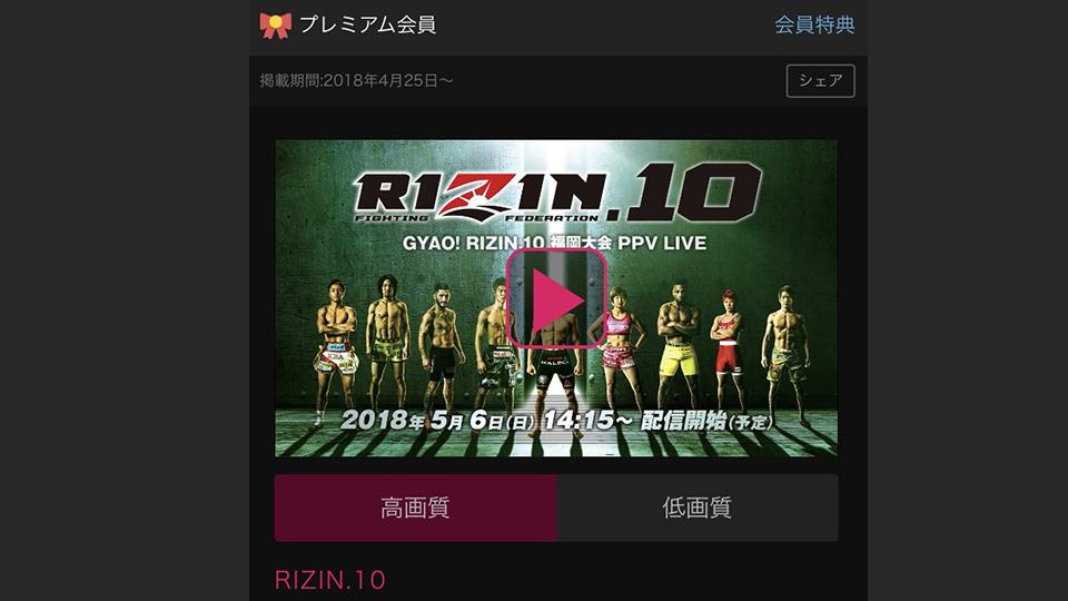 GYAO RIZINの動画再生方法『高画質モード』『低画質モード』