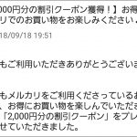 メルカリ2,000円分の割引クーポン」獲得!