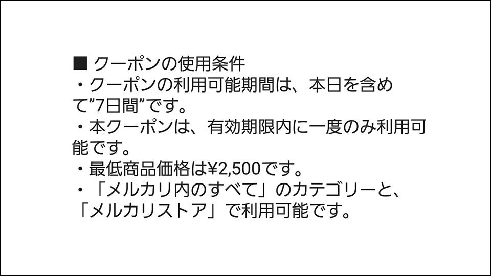 メルカリ「2,000値引きクーポン」の使用条件