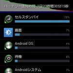 バッテリー消費量(スマホアプリ)